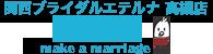 大阪府高槻市の結婚相談所25niko